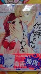 佐野くんはいじわる→千里みこ