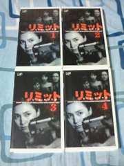 ビデオ リミット 全4巻 DVD未発売作品 安田成美 佐藤浩市