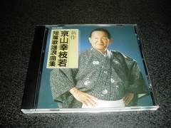 CD「新作 京山幸枝若/短篇歌謡浪曲集」即決