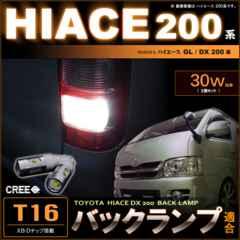 ハイエース レジアス HIACE 200系 バックランプ CREE LED 30W効率 T16 2個セット