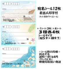 ★D-36★海*貝殻*宛名シール…3種12枚♪