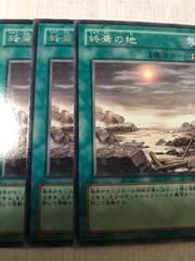 遊戯王 終焉の地 LODT-JP047 レア3枚セット