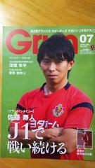 サッカー Jリーグ 名古屋グランパス 「月刊 Grun グラン」 2018.7月号 未読品