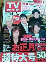 TVガイド2005年年末年始合併号 表紙 SMAP丸ごと1冊