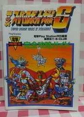 『第4次スーパーロボット大戦S完全攻略ガイド』