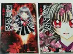 コミック地獄少女�B�C2冊メール便82円