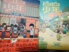 懐かしのゲーム達!押切蓮介「ピコピコ少年シリーズ」3冊セット