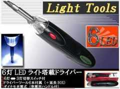 ◆◇新品★手回し充電式LEDライト多機能ドライバー◇◆