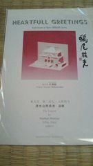 新品奈良東大寺グリーティングカード立体的になります