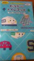新幹線!新品!日本製!トイレマット!洗濯可3千円品物!