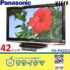 M▽パナソニック プラズマテレビ 2009年 42インチ VIERA TH-P42G1 (06169)