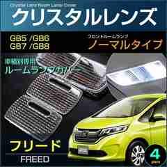 フリード GB5・6・7・8系 クリスタルレンズ フロントランプノーマル車 ルームランプ用 FREED