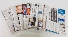 沖縄タイムス安室奈美恵関連9紙9月定形外郵便配送可能
