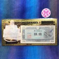 白蛇 切らずに一匹 熊本の白蛇神社で御祈願の十銭札 大帯 お守り