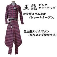 小倉屋 ピンク 格子 超超ロング胴付八分79& L 鳶シャツ