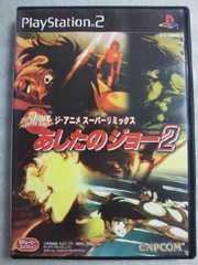 SONY ソニー PS2 名作 アニメ ムービー コレクション あしたのジョー 2 ボクシング