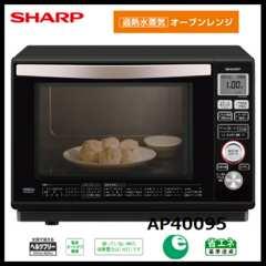 送料無料 新品 シャープ 過熱水蒸気オーブンレンジ RE-SS8(23L)