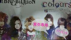 2011〜17年フライヤー4枚◆貴重即決