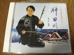 CDニ胡の調べ 神田川 中国民族楽器