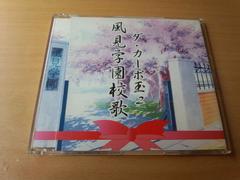 CD「ダ・カーポ玉2風見学園校歌」田村ゆかり 野川さくら●