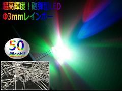 ☆高輝度!砲弾型Ф3mmLEDレインボーRGB50個セット☆