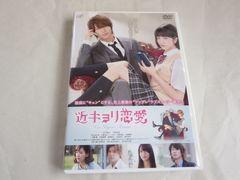 中古DVD 近キョリ恋愛 山下智久 小松菜奈 レンタル品