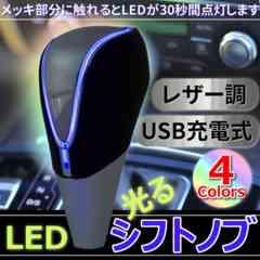 シフトノブ 光る レバー レザー調 ケーブル 綺麗 LED e116