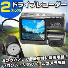 2インチ 2カメラ ドライブレコーダー  LCDスクリーン搭載