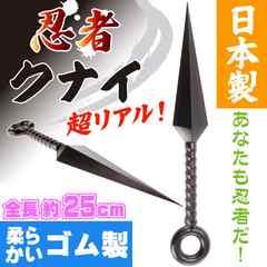 クナイ 25cm ゴム製 日本製 くない ms125