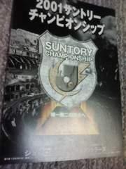 2001 サントリーチャンピオンシップジュビロアントラーズ