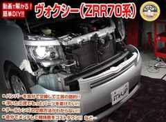 送料無料 トヨタ ヴォクシー ZRR70 メンテナンスDVD 2枚組