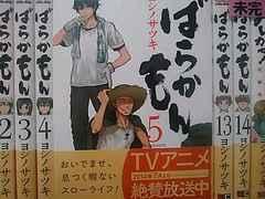 【送料無料】ばらかもん 14巻おまけ付きセット《アニメ漫画》