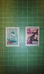 旧北ベトナム戦闘切手2種類♪