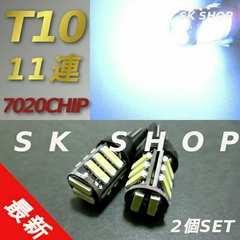 10個価格!!  T10 T16 LED 11連 7020Chip ポジション 業販価格