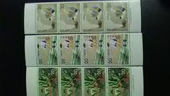昔ばなしシリーズ浦島太郎20円切手4枚3種類新品未使用品