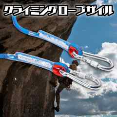 クライミング ロープ ザイル 太さ 8mm 長さ 20m 登山