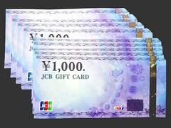 ◆即日発送◆45000円 JCBギフト券カード★各種支払相談可