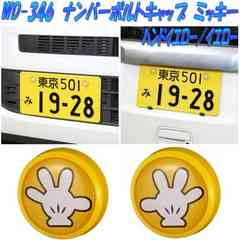 ディズニー【ミッキー】外部突起規制適合♪ナンバーボルトキャップ2個セット