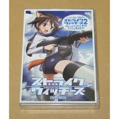 新品 ストライクウィッチーズ DVD-BOX
