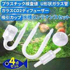 吸引カップ 水槽 検査メンテナンス4点セット