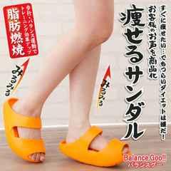 【送料無料】痩せるサンダル オレンジ◆ダイエットスリッパ/ダイエットサンダル/美脚