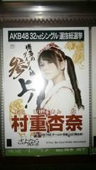 HKT48 村重杏奈 さよならクロール 生写真 劇場盤特典