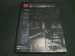 3D-CG空間デザイン / 曽我秀生 CD-ROM付き from・Z