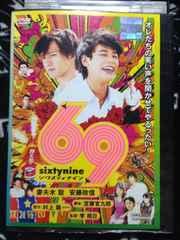 69 Sixty nine DVD 妻夫木聡 安藤政信 シックスティナイン