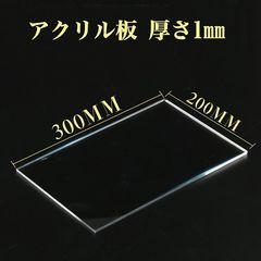アクリル板 透明 200 × 300mm 厚さ 1mm 1/BXF