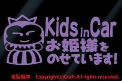 Kids in Carお姫様をのせています!/ステッカー(ラベンダー/pkh)