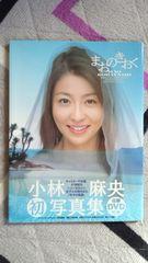 小林麻央1st写真集「まおのきおく」直筆サイン入り