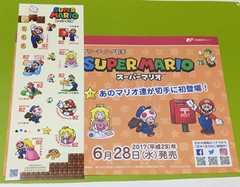 H29. スーパーマリオ★82円切手 1シート★シール式★解説紙あり