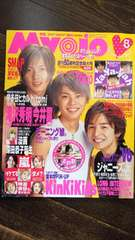 Myojo 2002年 8月号 ピンナップ堂本剛