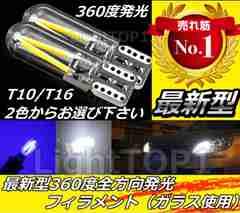最新型ポジション球LEDバルブT10/16SMDフィラメント(ガラス型)